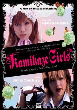 Девушки-камикадзе